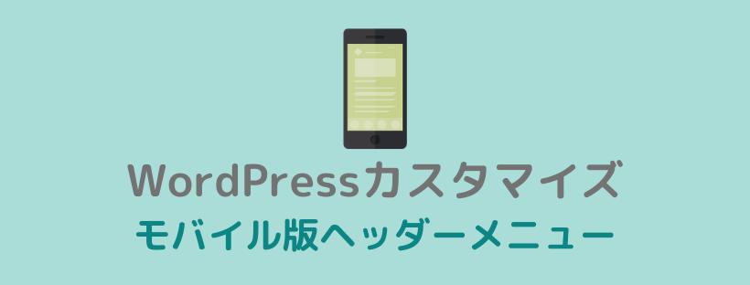 WordPress ヘッダーメニューモバイル表示のカスタマイズ