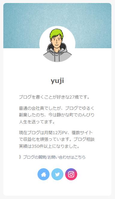 ブログのプロフィール画像