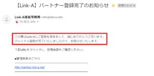 Link-Aの登録方法