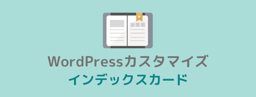 WordPress インデックスカードのカスタマイズ
