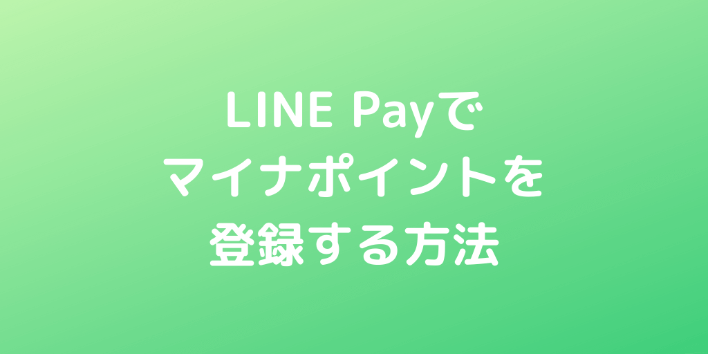 LINE Payでマイナポイント登録する方法