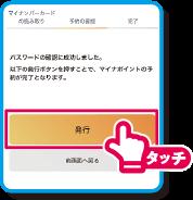 マイナポイントiPhoneから登録