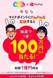 マイナポイントにPayPayを登録で1億円もらえるキャンペーン中