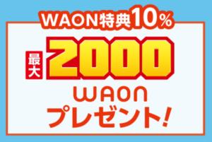 WAONでマイナポイント登録