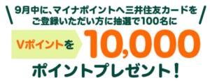 三井住友カードでマイナポイント登録