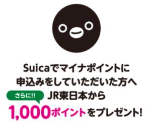 Suicaでマイナポイント登録