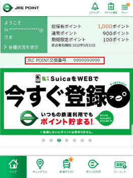 Suicaでマイナポイント登録する方法