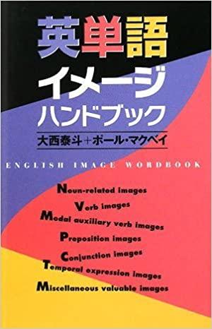 英語学習初心者向けおすすめ参考書