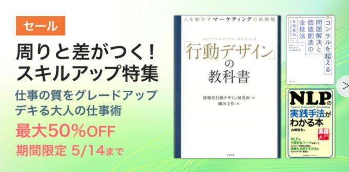 audiobook.jpセール情報
