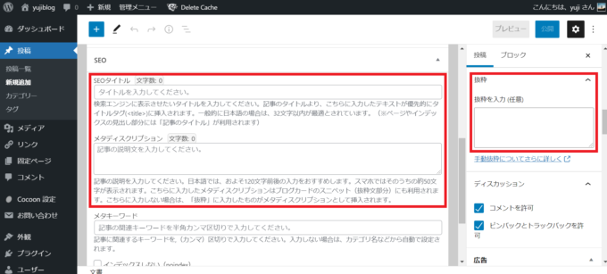 CocoonにAll in One SEOは必要ない