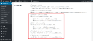 cocoonとall in one seo packについて