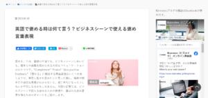 英語学習に役立つブログ