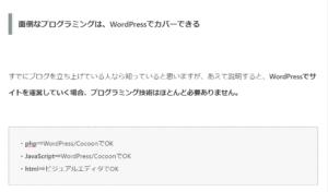 WordPressビジュアルエディタ