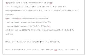 WordPressコードエディタ