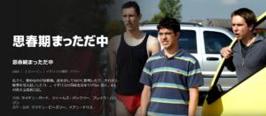 英語学習におすすめの無料海外ドラマ