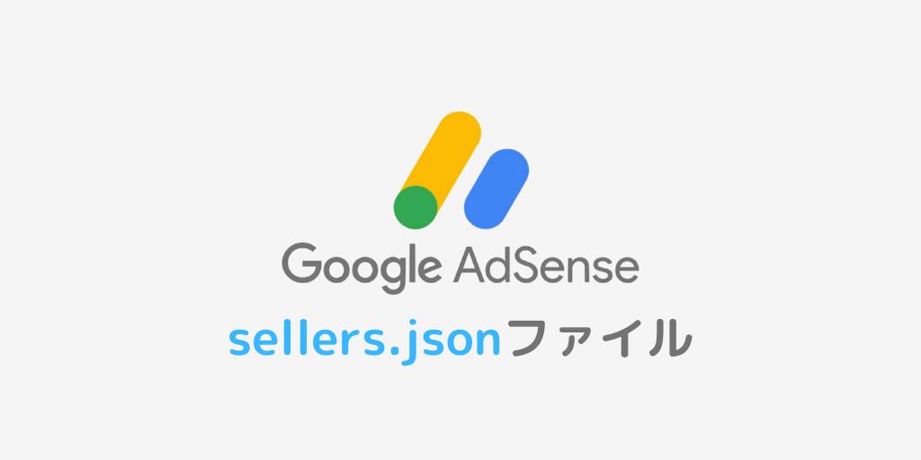 Googleのsellers.jsonファイルについて