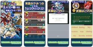 英語学習ゲームアプリ