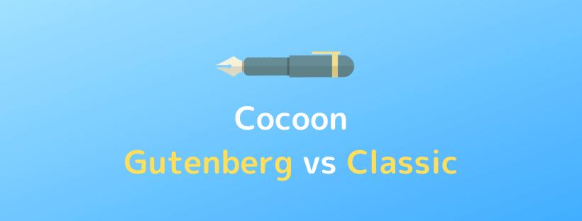 cocoon-Gutenberg-vs-classic