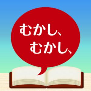 英会話が上達する、聞き流しアプリ
