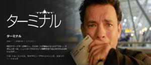 英語学習におすすめの映画