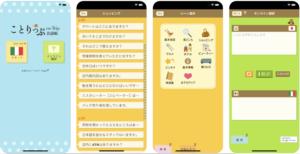 海外旅行で安心の英会話アプリ