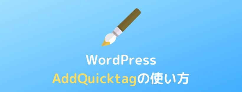 WordPress AddQuicktagの使い方
