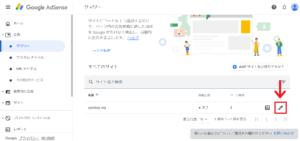グーグルアドセンスccpaプライバシーメッセージ設定方法