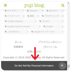 グーグルアドセンスccpaプライバシーメッセージとは?