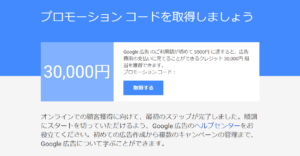 Google広告プロモーションコードの使い方