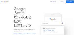 Google広告の使い方