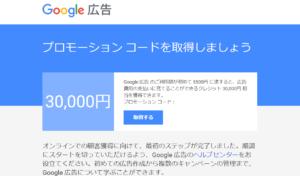 Google広告のプロモーションコードの使い方