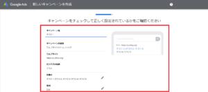 Googleキーワードプランナーの使い方を解説
