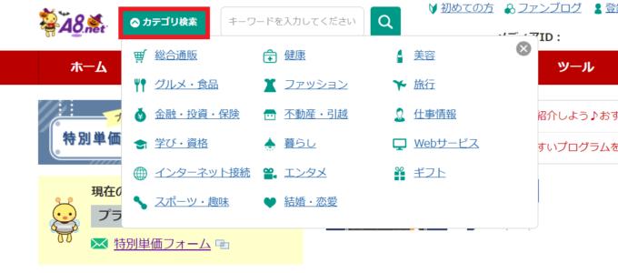 a8netの商品検索方法