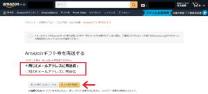 Amazonギフト券Eメールタイプを再送する方法