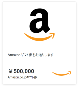 Amazonギフト券Eメールタイプがおすすめな理由