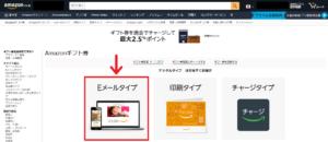 Amazonギフト券Eメールタイプの購入方法を解説