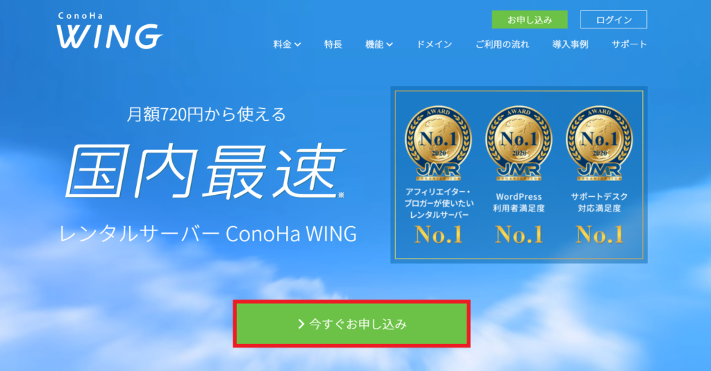 ConoHa WINGでWordPressを始める方法