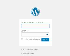 WordPressを始める方法