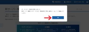エックスサーバーの新サーバー簡単移行の手順を解説