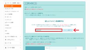 ロリポップのドメイン登録方法