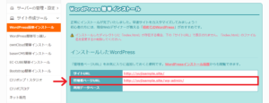 ロリポップでWordPressを始める方法