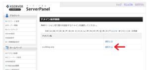 エックスサーバーのPHPバージョンを変更する方法