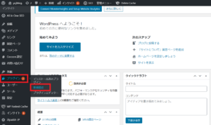 WordPressプラグインを使って、テーマやプラグインのPHP互換性を調べる方法