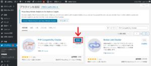 エックスサーバーでPHPバージョンを確認する方法