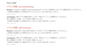 ブログ初心者におすすめの、サーバーはmixhost