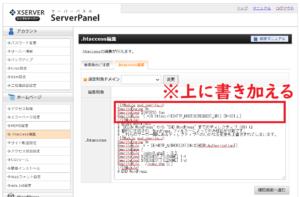 エックスサーバーのSSL化設定方法を解説