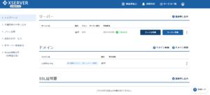 xserverアカウント管理画面