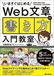 Web文章の「書き方」入門教室