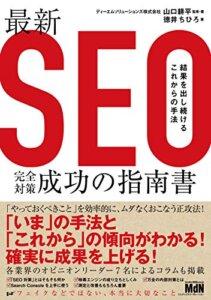 最新SEO完全対策・成功の指南書