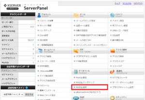 エックスサーバーのデータバックアップ方法・ダウンロード方法・復元方法